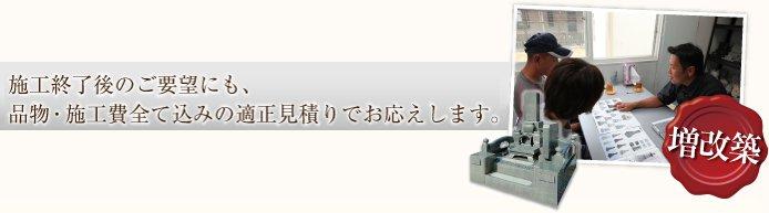 kodawari_zoukaichiku