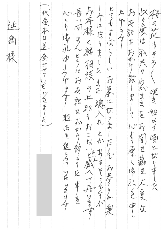 voice_pdf019