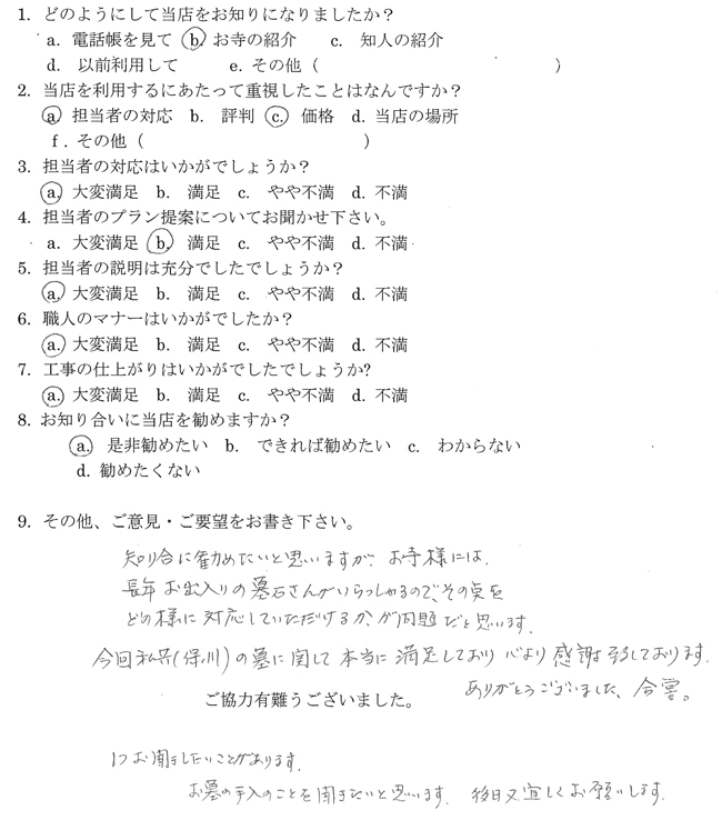 voice_pdf_sono02