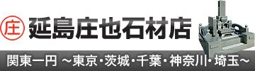 真壁石の産地より、関東の皆様へ/墓石専門、延島庄也石材店