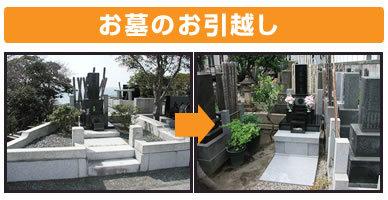 hikkoshi01_1