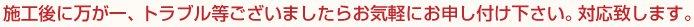 kodawari_sekougo1020