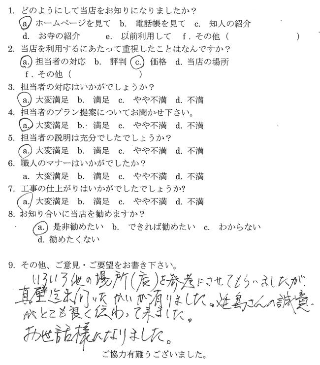 voice_pdf_sono01