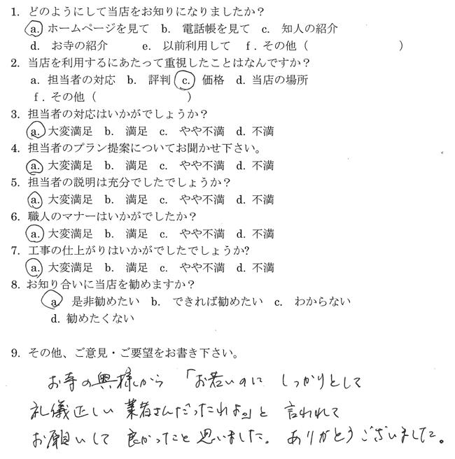 voice_pdf_sono03